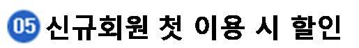 05 신규회원.JPG